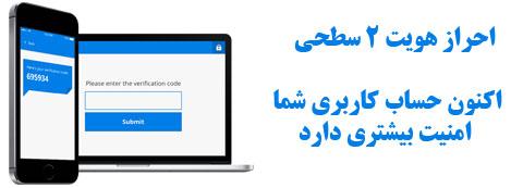 زندگی آنلاین خود را امن کنید: احراز هویت ۲ سطحی
