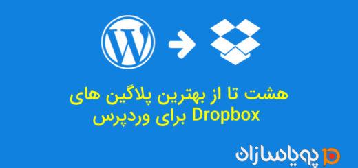 8 of the best Dropbox plugins for WordPress